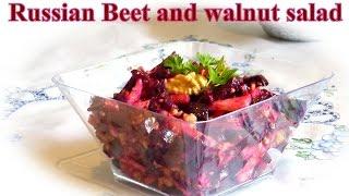 New Beetroot With Walnuts Salad Recipe.