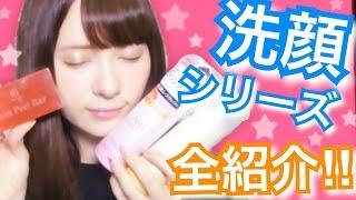 【美肌!】最強洗顔シリーズ全部紹介!!