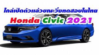 ใกล้เปิดตัวแล้ว All-New Honda Civic sedan 2021-2022 รุ่นปรับโฉมเจนเนอเรชั่นที่ 11 หลังวิ่งทดสอบในไทย