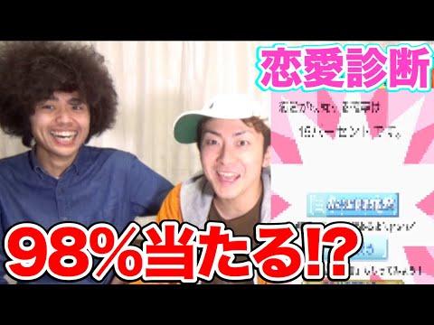 【恋愛診断】98パーセント当たる診断がマジでやばい!!!