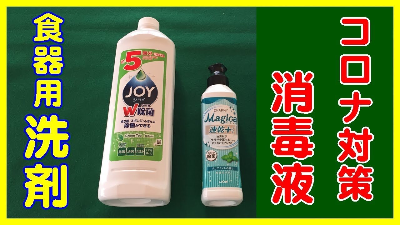 食器洗い 洗剤 コロナ