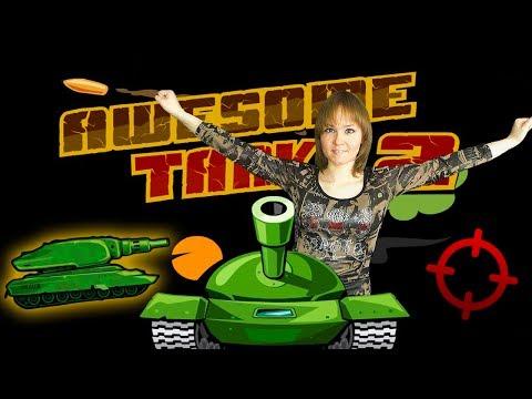 ТАНЧИКИ? Обзор flash игры Крутые Танки 2 (Awesome Tanks 2)