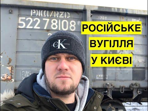 Торгівля з агресором. Залізниця у Києві забита вагонами з вугіллям з ЛДНР та РФ
