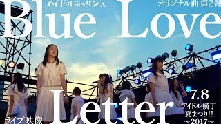 7月8日と9日に横浜赤レンガパークにて行われた「アイドル横丁夏まつり!!...