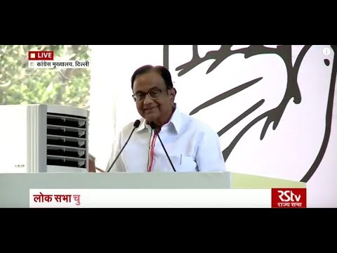 P Chidambaram's Speech | Congress Manifesto released for Lok Sabha Polls 2019