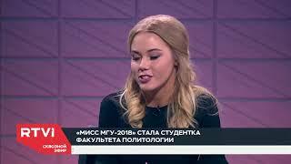 «Я решила сделать недостаток своим достоинством» – Полина Тихонова, «Мисс МГУ 2018»