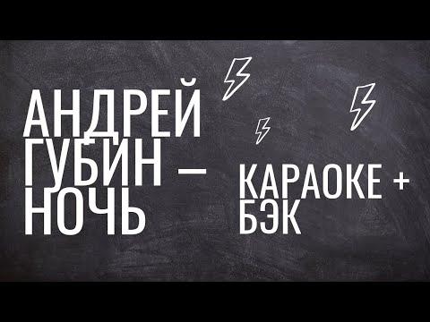 Андрей Губин - Ночь (караоке + бэк)