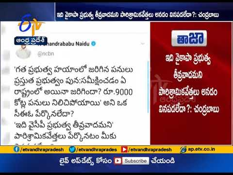 Chandrababu Bursts Ycp 100 Days Ruling On Twitter Etv2india
