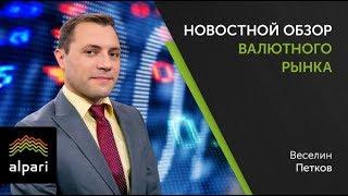 Новостной обзор валютного рынка 20.09.2017