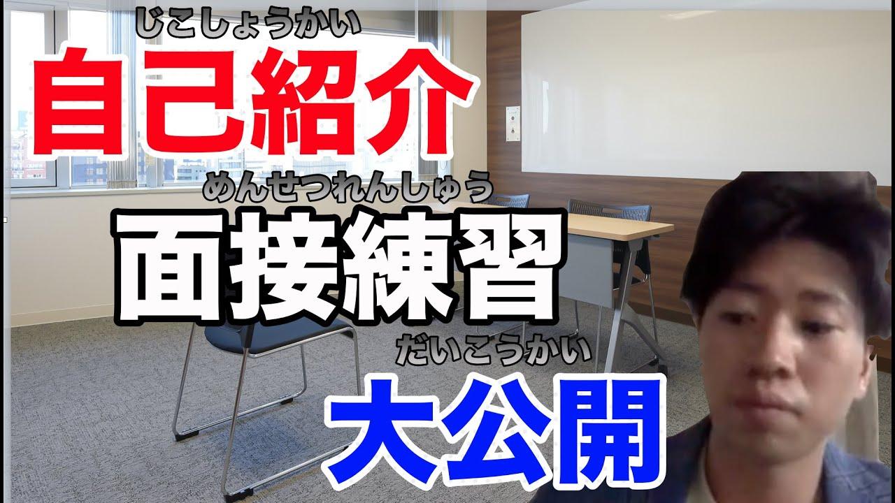 面接の自己紹介の練習してるとこ公開します。初めの自己紹介で日本語能力をN1に見せる方法(外国人留学生就活チャンネル)