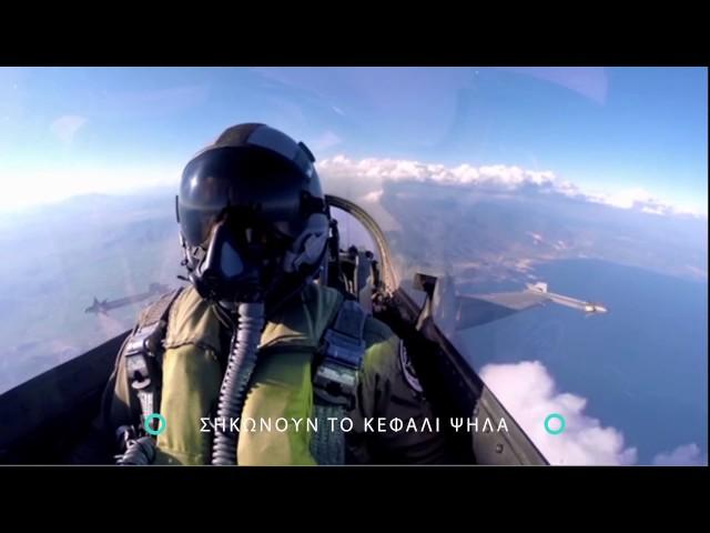AirSea Show Promo 2017 - Ena Channel Greece