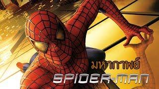 มหากาพย์ - Spider-Man
