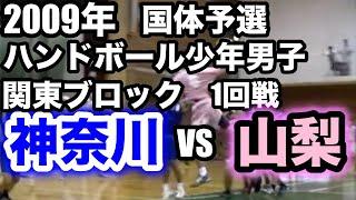 ハンドボール 2009年 国体予選 ハンドボール少年男子 関東ブロック1回戦 神奈川VS山梨