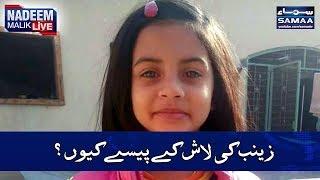 Zainab ki Lash ke paise kyun? | Nadeem Malik Live | SAMAA TV | 11 Jan 2018