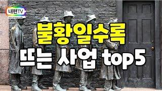 무조건 뜨는 사업 경기 나쁠수록 잘 되는 불황 사업 유망 업종 top5