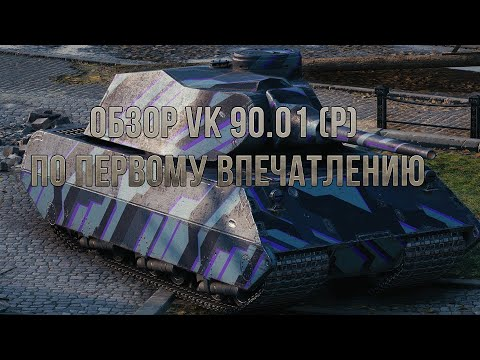 Обзор VK 90.01 (P) Wot Blitz по первому впечатлению