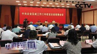 """[中国新闻] 国务院国资委:央企提前超额完成""""压减""""20%目标   CCTV中文国际"""
