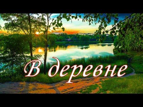 У нас в деревне дураков #4 пьяные танцы свадьба украина