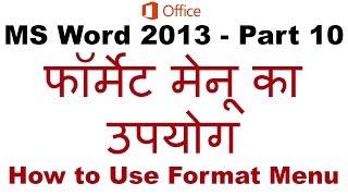 microsoft word 2013 format menu hindi urdu
