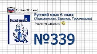 Задание № 339 — Русский язык 6 класс (Ладыженская, Баранов, Тростенцова)
