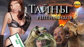 Тайны Рептилоидов | RYTP