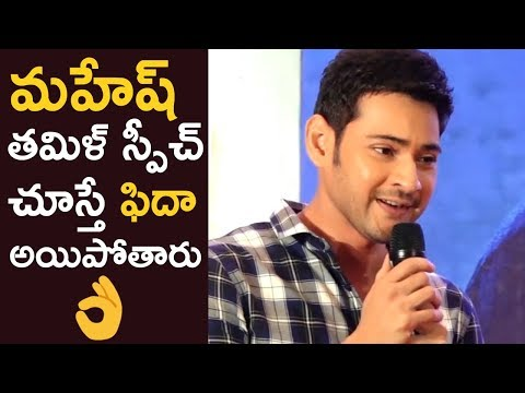 Mahesh Babu Fantastic Tamil Speech @ SPYDER Press Meet | TFPC