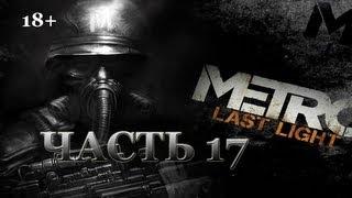 metro: Last Light. Прохождение. Часть 17. Болото