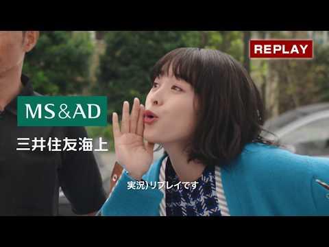 清野菜名 三井住友海上 CM スチル画像。CM動画を再生できます。