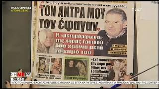 Τα πρωτοσέλιδα των εφημερίδων από την εκπομπή ΣΗΜΕΡΑ (ΣΚΑΪ, 11/2/19)