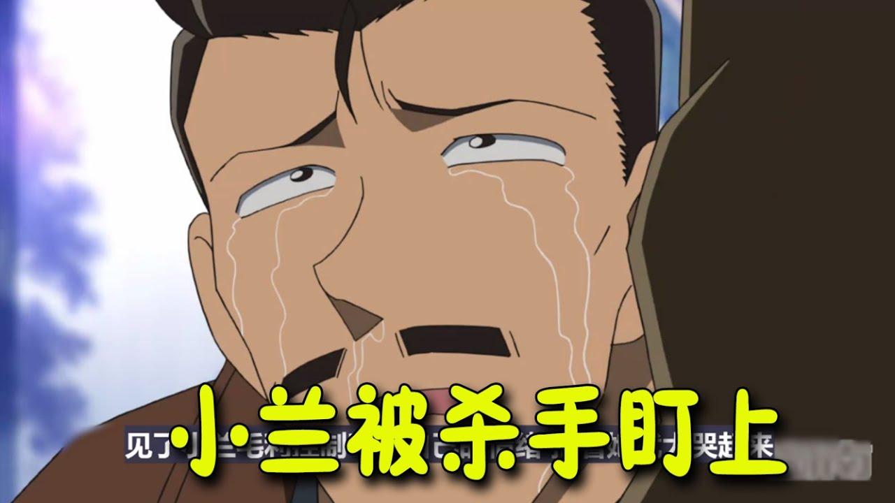 【柯南】小五郎甘愿被人操控,只因小兰被杀手盯上,关键时刻柯南再次救下小兰
