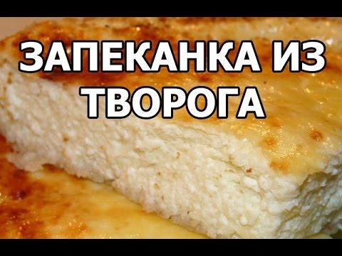 Рецепт Творожная запеканка в мультиварке все рецепты России