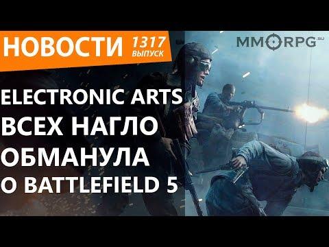 Electronic Arts всех нагло обманула о Battlefield 5. Новости thumbnail