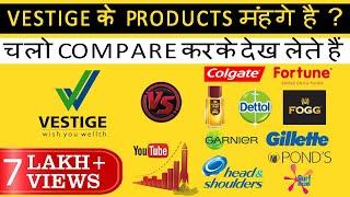 अब कोई नही बोलेगा Vestige के Products मेहंगे हैं Vestige product comparison with market brands.