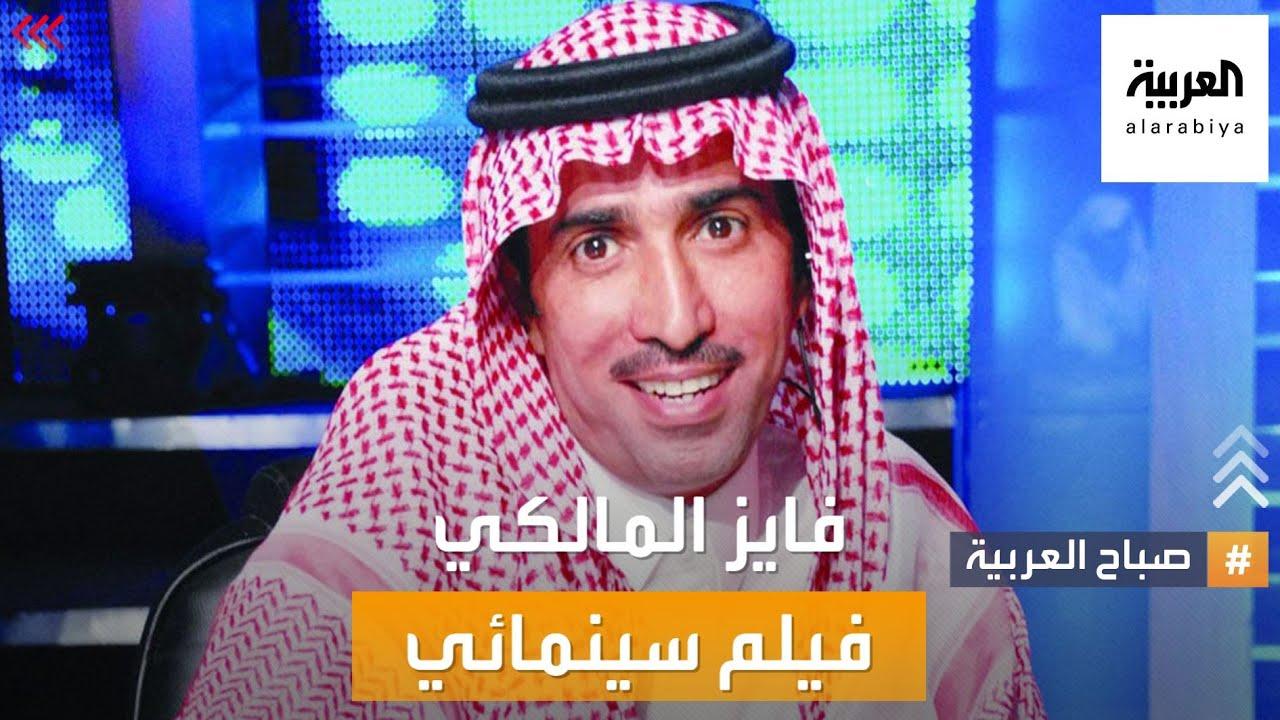 صباح العربية | فايز المالكي يعود من جديد في فيلم سينمائي  - نشر قبل 17 ساعة
