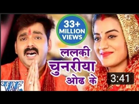ललकी चुनरिया ओढ़ के - Pawan Singh & Akshara Singh - Dular Devi Maiya Ke - Bhojpuri Devi Geet 2018