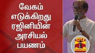 வேகம் எடுக்கிறது ரஜினியின் அரசியல் பயணம்   Rajini Makkal Mandram   Rajinikanth   Thanthi TV