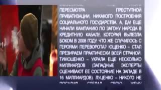 Смотреть Украина Евромайдан это переворот !!!! Видео запрещенное на ТВ
