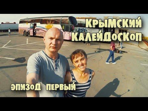 Крымский калейдоскоп (#1). Автобусом в Крым / Пляж / Море