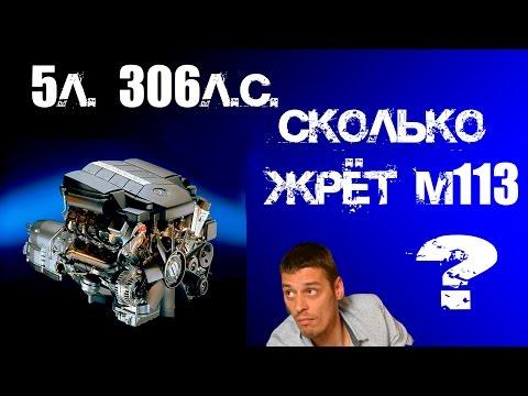 Mercedes-Benz w220 s500 расход