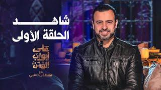 الحلقة الأولى - على أبواب الفتن - مصطفى حسني - EPS 1- Ala Abwab El-Fetan - Mustafa Hosny