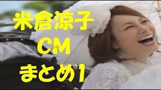 米倉涼子のCM動画まとめ1 https://www.youtube.com/upload 米倉涼子に...