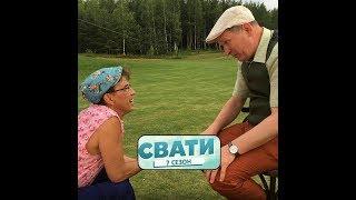 Что говорит Фёдор Добронравов о Сватах