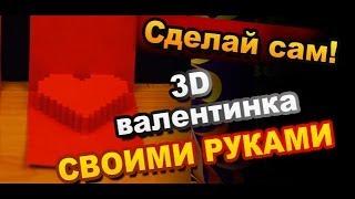 Как Сделать 3D Открытки Валентинки из Бумаги Своими Руками / How to Make Valentine 3D