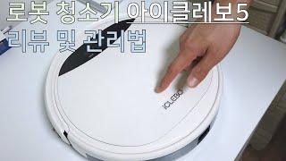 [찬스커플] 가성비 갑 로봇청소기 아이클레보5 리뷰 및…