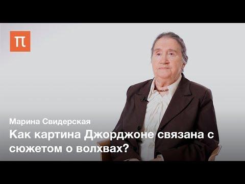 Философия в искусстве Джорджоне — Марина Свидерская