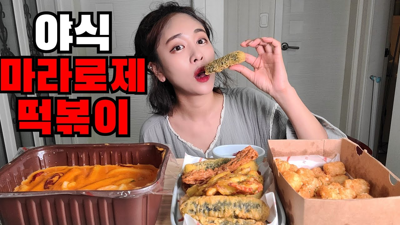 삼첩분식 마라로제떡볶이 먹방후 야식영상 korea food Mara Rose Tteokbokki mukbang eating show
