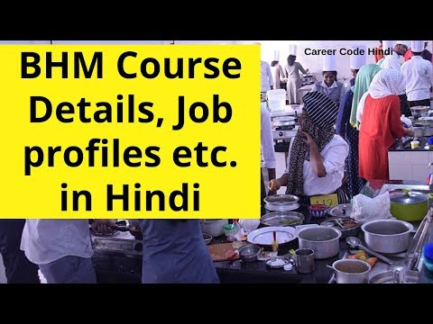 bachelor-of-hotel-management-(bhm)-course-details-in-hindi- -career-in-hotel-management