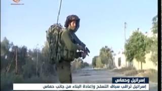 إجماع إسرائيلي: الهدوء على حدود غزة يسبق الحرب المقبلة