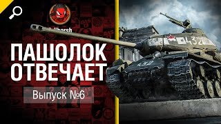Пашолок отвечает №6 - от Evilborsh [World of Tanks]