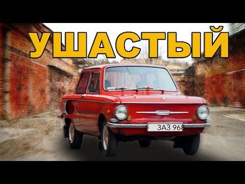 ПОСЛЕДНИЙ УШАСТЫЙ ЗАЗ-968А / ЖУЖИК ЗАПОРОЖЕЦ / Иван ЗенкевичPRO/ REDMOND